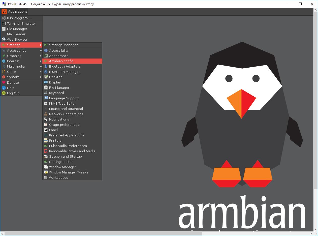 Как настроить RDP доступ в Armbian - Мои статьи - Компьютер